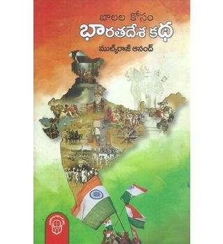Bharatadesha Kadha