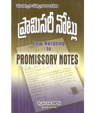 Promissory Notes (Telugu)