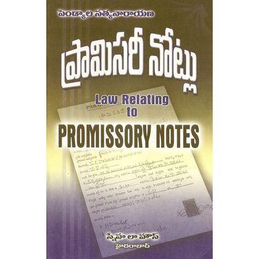 Promissory Notes (Telugu)