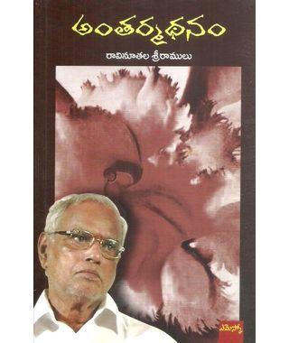 Antharmathanam