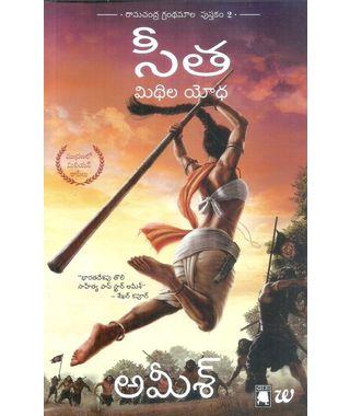 Sita Mithila Yodha