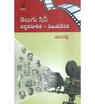 Telugu Cine Darshakamalika- Vijaya Veechika