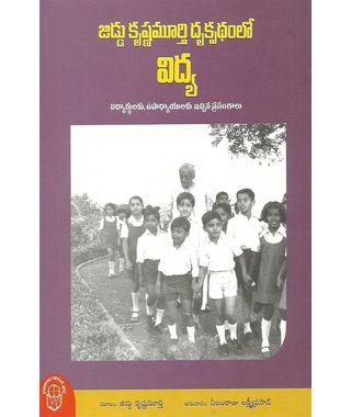 Jiddu Krishnamurthy Drukpadamlo Vidya