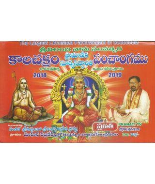 Kalachakram Panchangamu 2018- 19