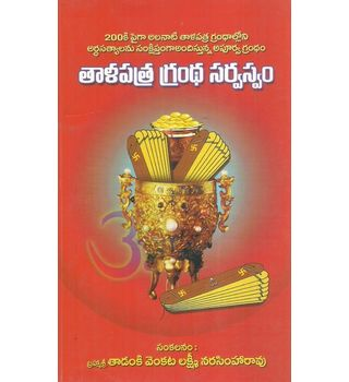 Talapatra Grantha Sarvaswam
