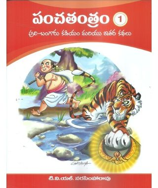 Panchatantram Books Set ( 10 BOOKS)
