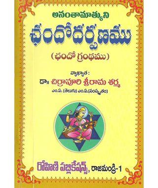 Chandhodarpanamu
