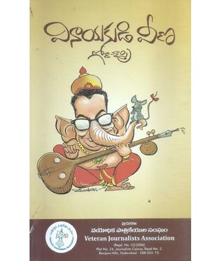 Vinayakudi Veena (Collection Of Articles)