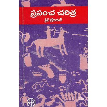 Prapancha Charitra