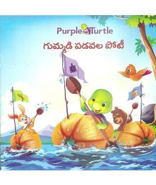 Purple Turtle- Gummadi Padavala Poti
