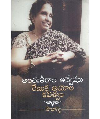 Antahteerala Anveshana- Renuka Ayola Kavitwam