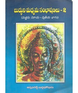Buddhuni Madhyama Sambhashanalu- 2