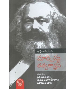 Marxist Philosophy