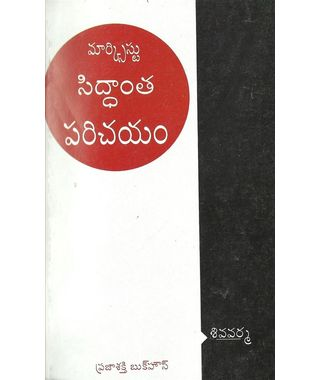 Marxist Sidhantha Parichayam