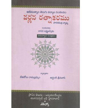 Varnana Ratnakaramu 14