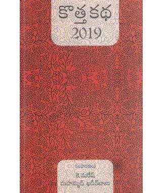 Kotha Katha 2019