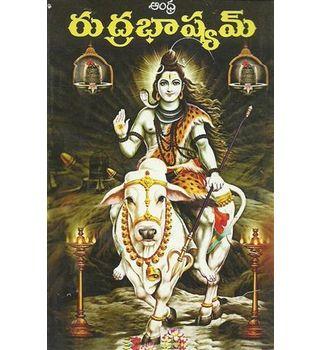 Andhra Rudra Bhasyam