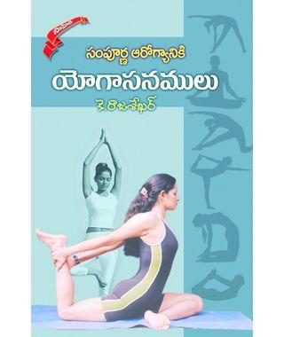 Sampurna Aarogyanki Yogasanamulu