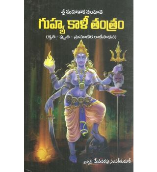 Guhya Kali Tantram