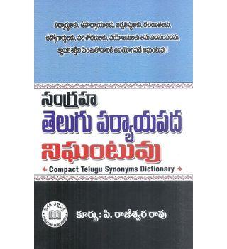 Sangraha Telugu Paryayapadha Nighantuvu