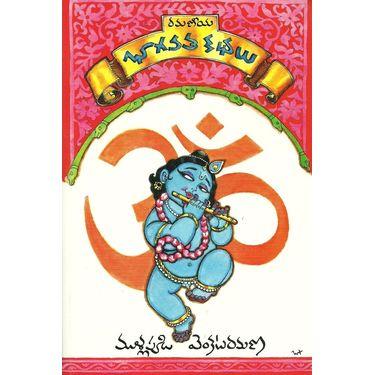 Ramaneya Bhagavatha Kadhalu