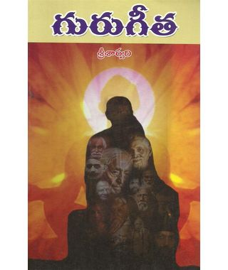 Guru Geetha