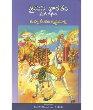 Jaimini Bharatham- Pravachanam
