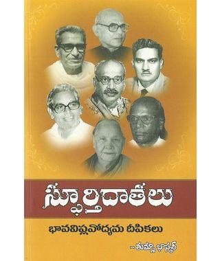 Spurthi Dathalu