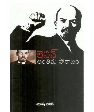 Lenin Anthima Poratam