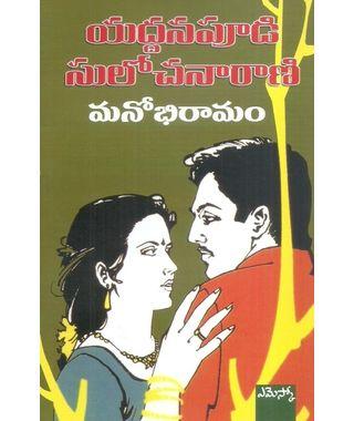 Manobhiramam