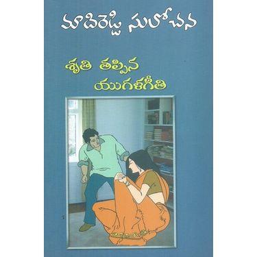 Shruthi Tappina Yugala Geethi