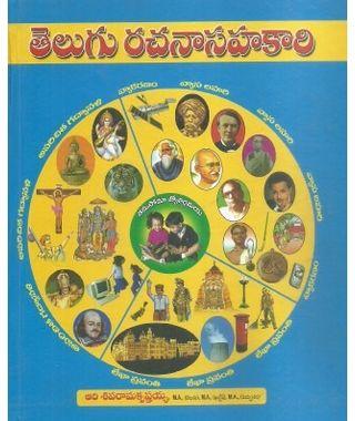 Telugu Rachana Sahakari