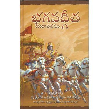 Bhagavadh geetha
