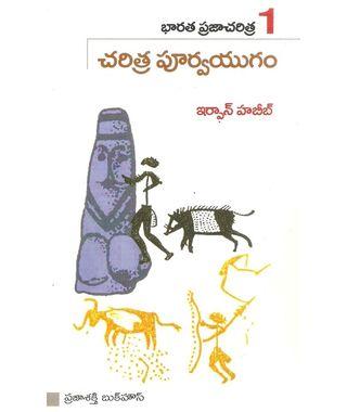 Charitra Purvayugam