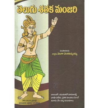Telugu Sathaka Manjari