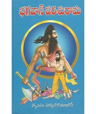 Bhagavan Parusurama