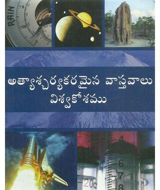 Athyascharyakaramaina Vasthavalu Viswakosamu