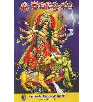 Sri Devi Saptha Sathi