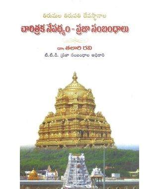 Tirumala Tirupathi Devasthanaalu- Charitraka nepadhyam- praja Sambandhalu