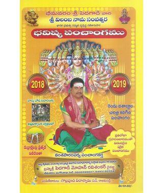 Bhavishya Panchangamu 2018- 19