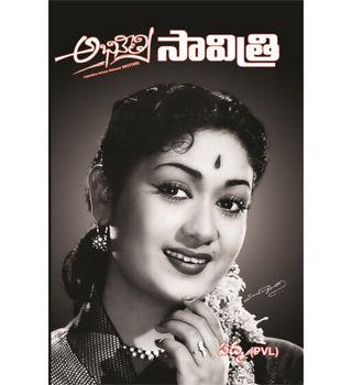 Abhinetri Savithri