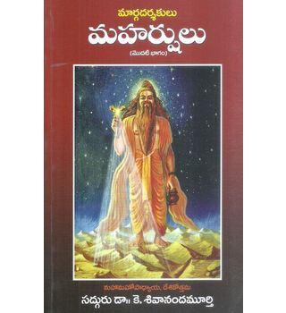 Margadarshakulu- Maharshulu (Part- 1, 2, 3&4)