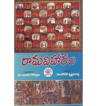 Rama Viharam