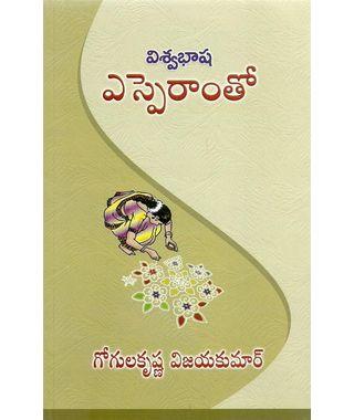 Viswa Bhasha Esperanto