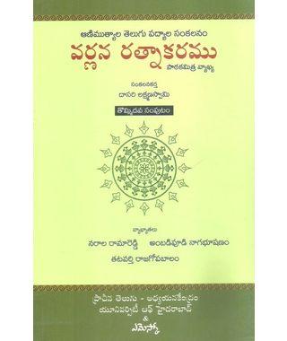 Varnana Ratnakaramu 9