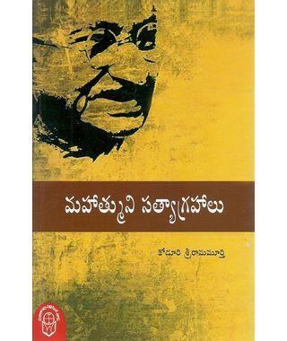 Mahatmuni Satyagrahalu