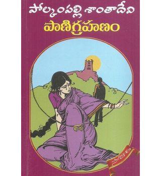 Panigrahanam
