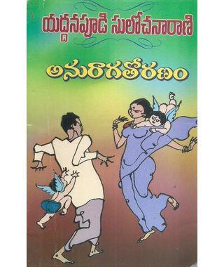 Anuragathoranam