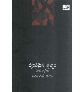 Dhwamsamaina Swapnam
