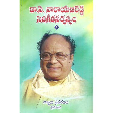 Dr C NarayanaReddy Sinigithasarvasvam Set (1, 2, 3, 4 & 5)